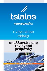 Tsialos Energy