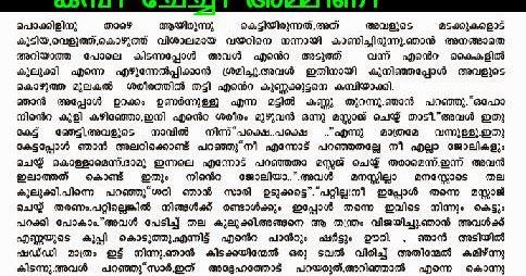 malayalam kambi kathakal pdf download 2016