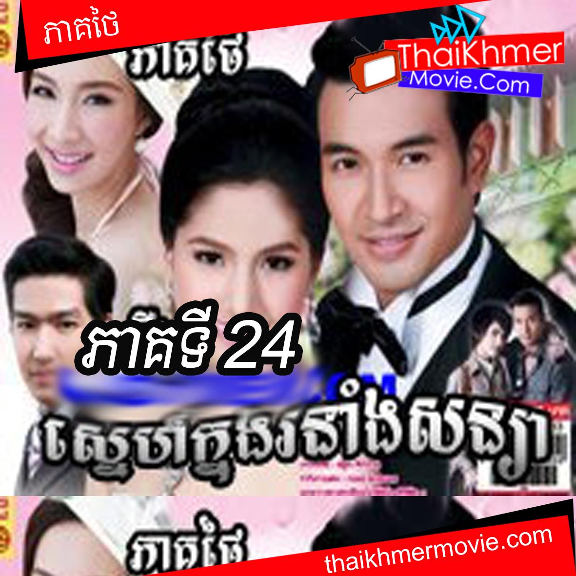 Http www thaikhmermovie com 2013 04 thai lakorn sne knong ronarng