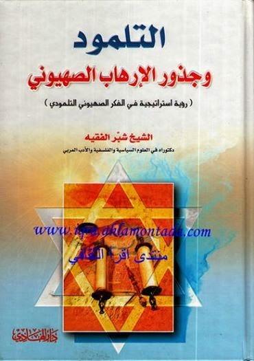 التلمود وجذور الإرهاب الصهيوني - الشيخ شبر الفقيه pdf