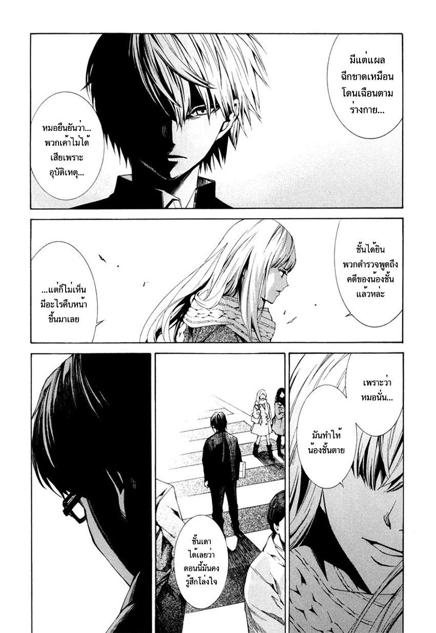 อ่านการ์ตูน Tsumitsuki 3 ภาพที่ 24