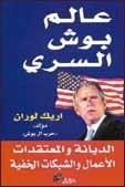 عالم بوش السري