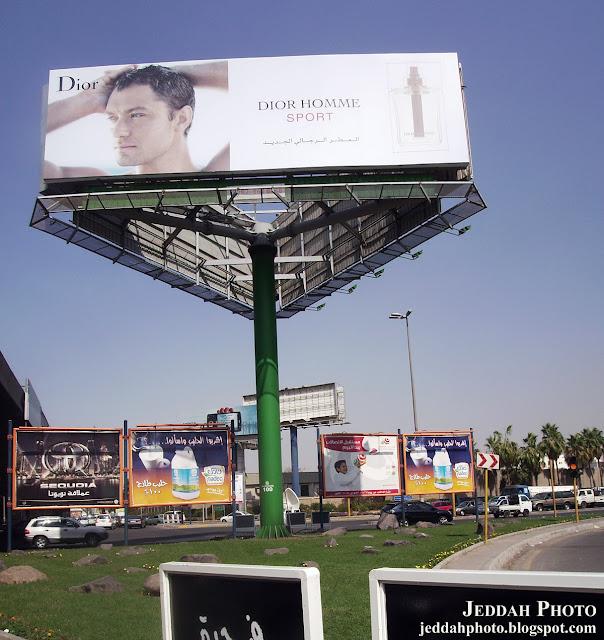 Dior Billboard in Jeddah