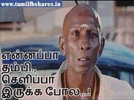 TAMIL FACEBOOK PHOTO COMMENTS | TAMIL PHOTO COMMENT FB | FB TAMIL ...