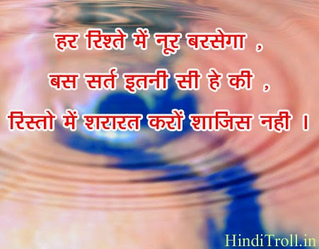 har ristey mein motivational hindi quotes wallpaper
