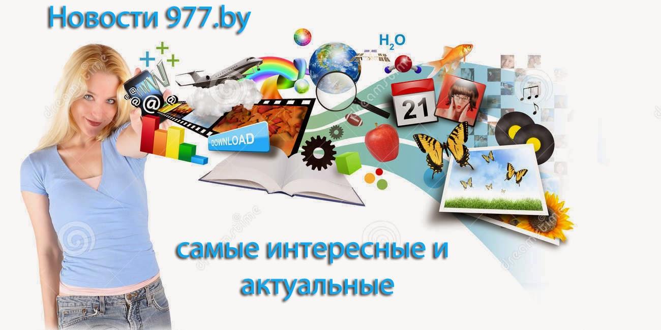 алгоритм поисковой выдачи новости 977.by