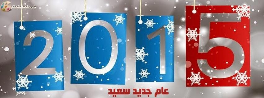صور غلاف عام جديد سعيد 2015 - كفرات فيس بوك راس السنة 2015 - اغلفة السنة الجديد كلام بالعربية للفيس بوك 2015