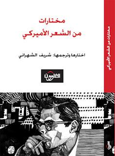 مختارات من الشعر الأمريكي - اختارها وترجمها شريف الشهراني | دار الغاوون - بيروت 2011