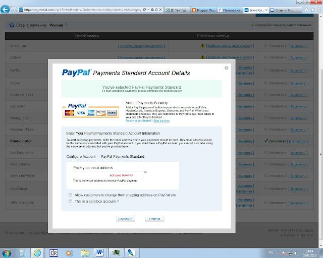 форма привязки PayPal к профилю магазина
