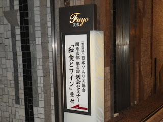 日本ソムリエ協会関東支部 第4回例会セミナー「和食とワイン」