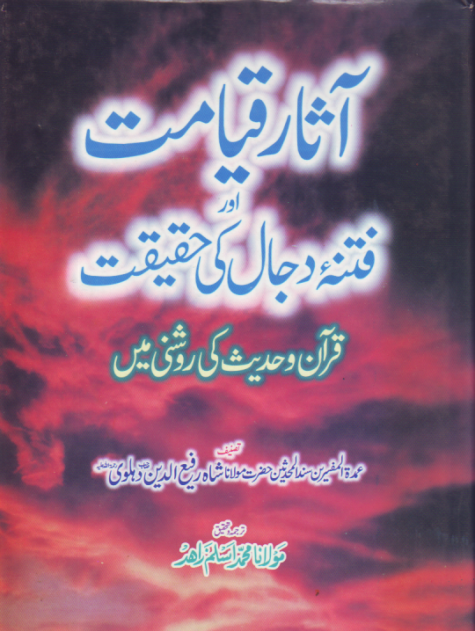 """Asaar Qayamat Aur Fitna Dajjal Ki Haqeeqat"" This Book Has Been Written by a WellKnown writer named as ""M Aslam Zahid""."