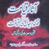 Asaar Qayamat Aur Fitna Dajjal Ki Haqeeqat Urdu Book