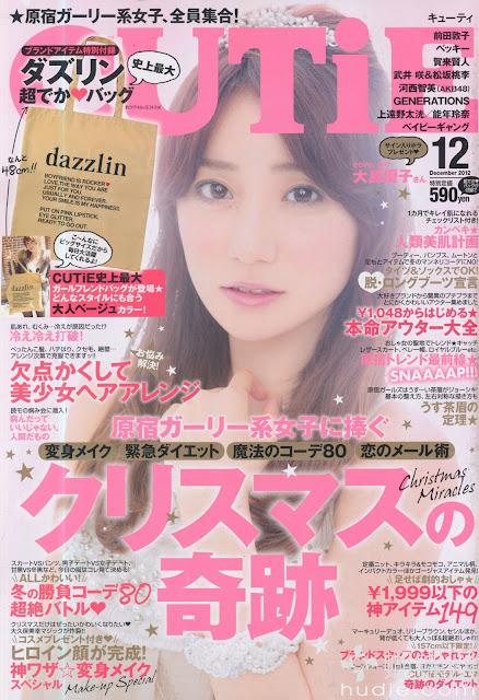 CUTiE (キューティ) December 2012年12月号 【表紙】 大島優子 Yuko Oshima cover