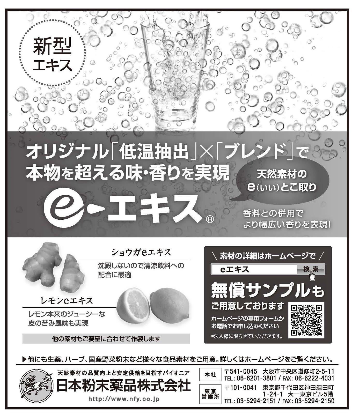 日本粉末薬品㈱広告