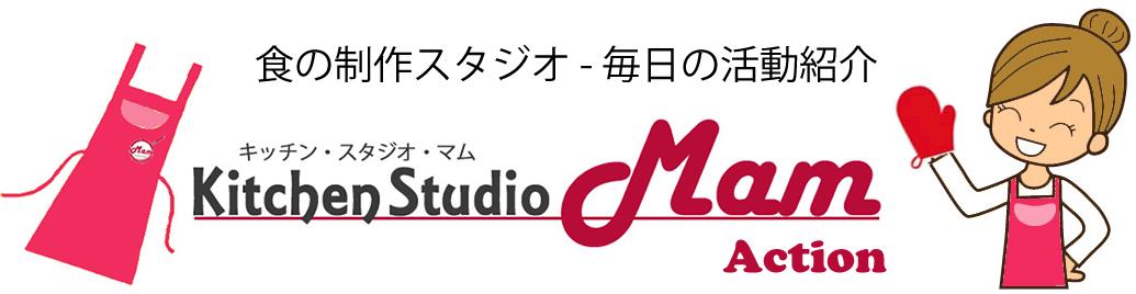 キッチン・スタジオMamの活動紹介