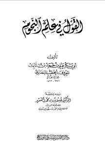 حمل كتاب القول في علم النجوم - أبي بكر بن ثابت