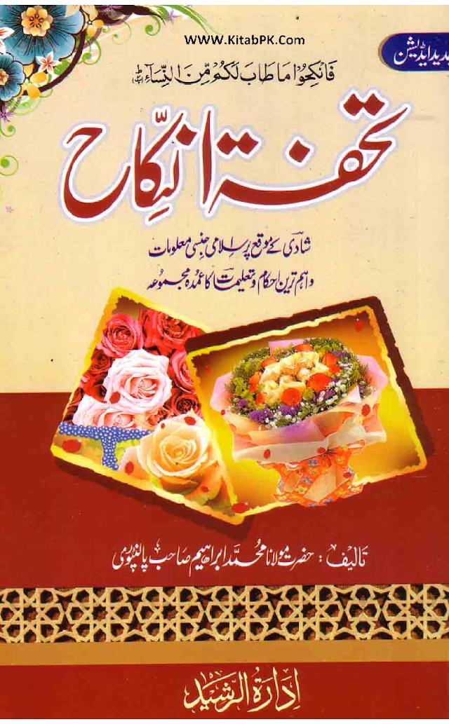 Tuhfatun Nikah by Maulana Muhammad Ibrahim PalanPuri