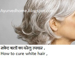 home remedies for safed baal or white hair in hindi