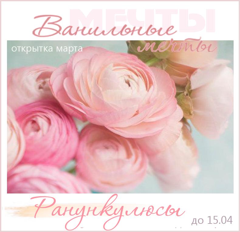 http://vanilla-wonders.blogspot.ru/2015/03/blog-post_17.html
