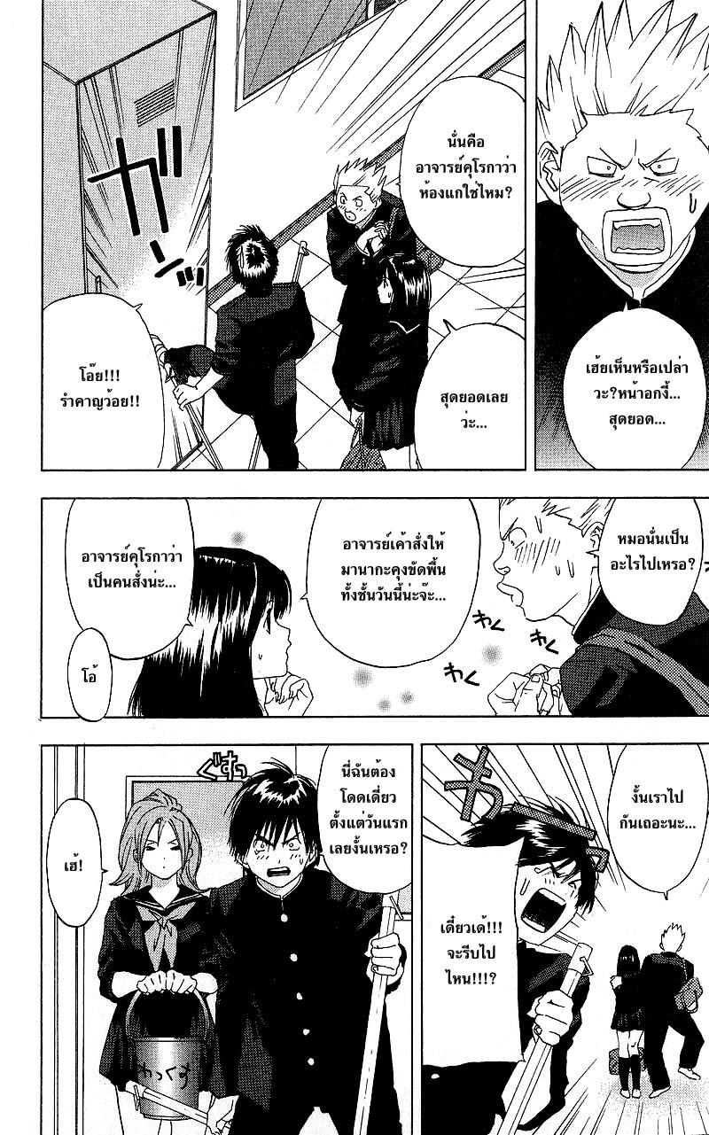 อ่านการ์ตูน Ichigo100 20 ภาพที่ 8