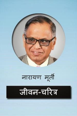 narayan murthy biography in hindi