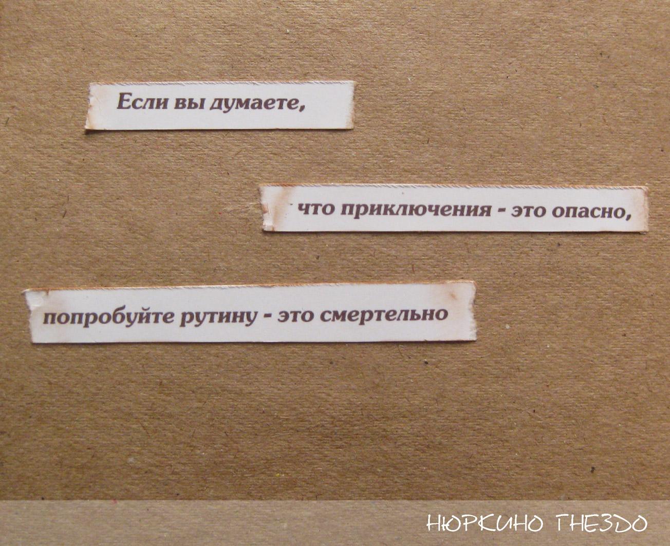 Надпись на внутри открытки