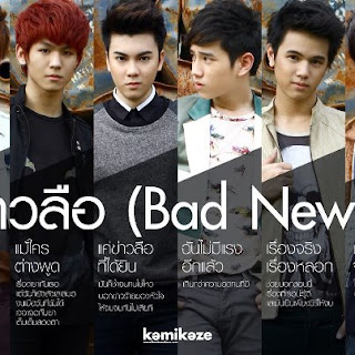 ข่าวลือ (Bad News) – XIS 4shared.com.mp3-4 share mp3 download