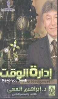 كتاب ادارة الوقت