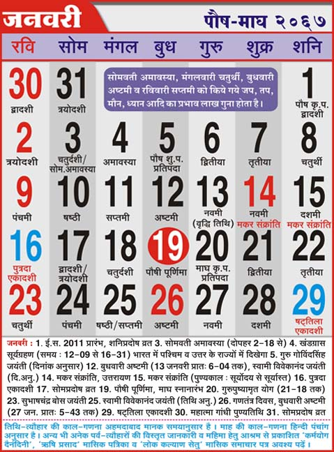 Calendar Ramnarayan Panchang : Hindu calendar with panchang for hanuman
