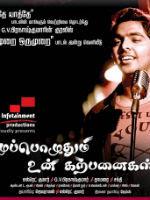 Mupozhudum Un Karpanaigal songs online