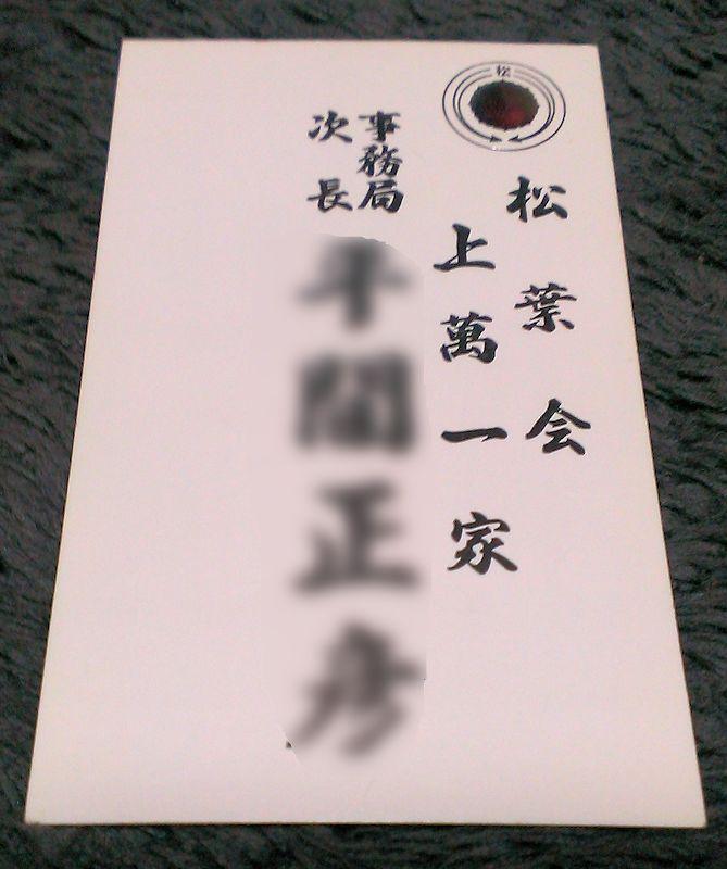№911 松葉会 上萬一家 事務局次長 平間氏...