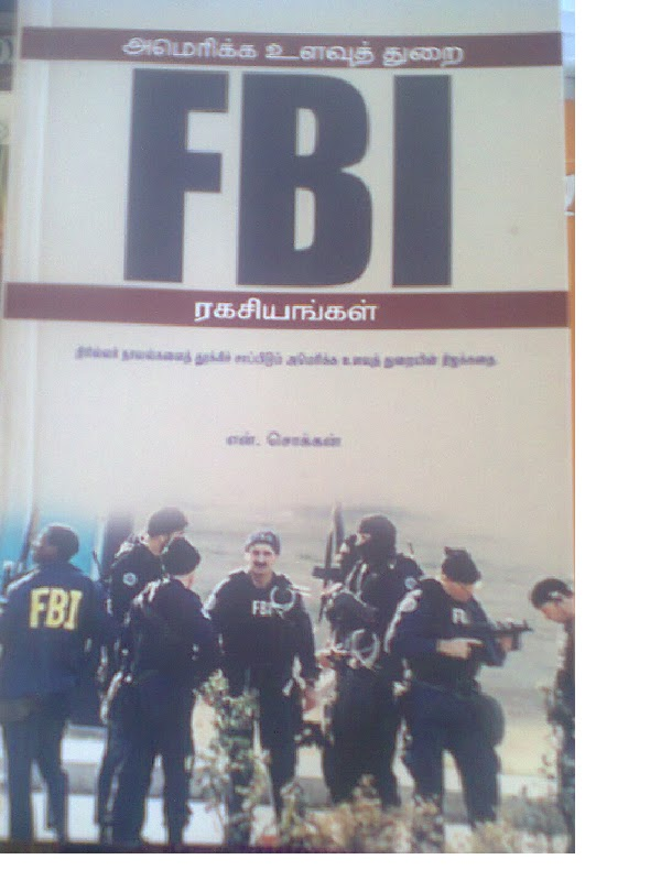 FBI By N. Chokkan Buy Online