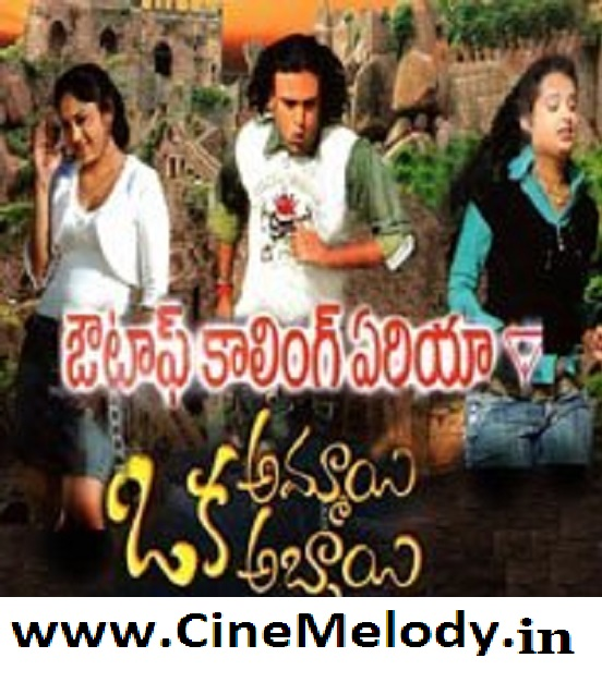 Out of Calling Area Oka Ammai Oka Abbai Telugu Mp3 Songs Free  Download  2009