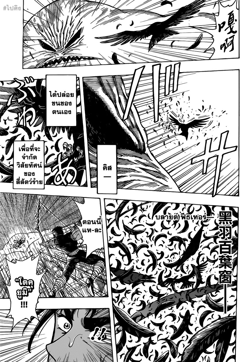 อ่านการ์ตูน Toriko 202 ภาพที่ 8