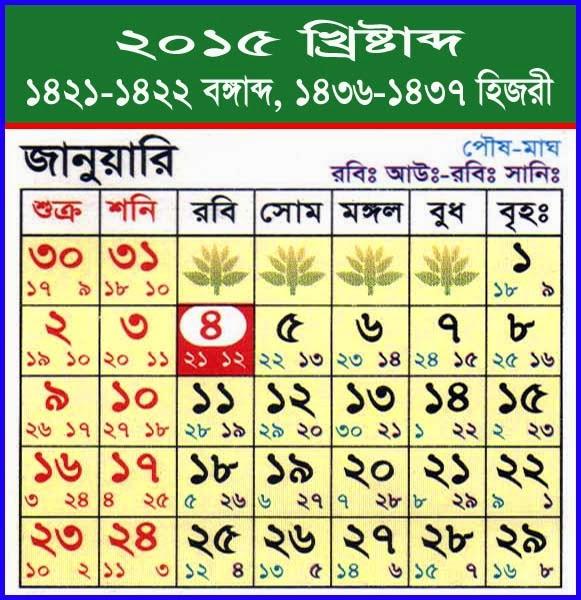 Calendar Bangla : Calendar  bangla arabic english