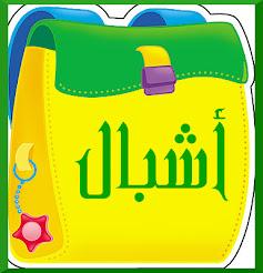 قناة أشبال على تلجرام