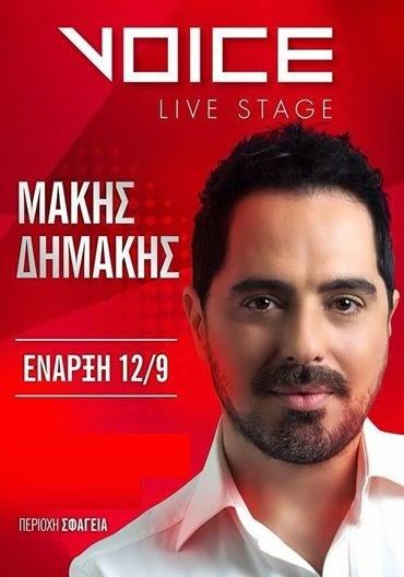 Μάκης Δημάκης Voice live stage Θεσσαλονίκη