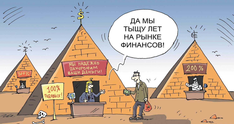 Финансовая пирамида в украине меркурий инвестиционный проект кафе презентация