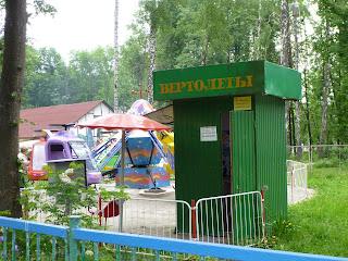 Комсомольский парк, карусели