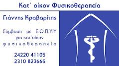 Για Φυσικοθεραπεία