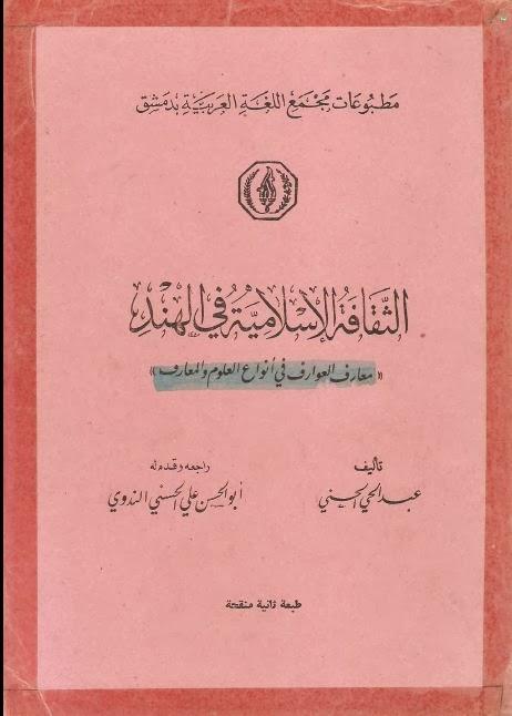 الثقافة الإسلامية في الهند: معارف العوارف في أنواع العلوم والمعارف - عبد الحي الحسني pdf