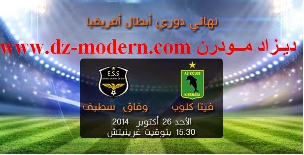 مباراة وفاق سطيف وفيتا كلوب اليوم match es setif vs vita club congolais