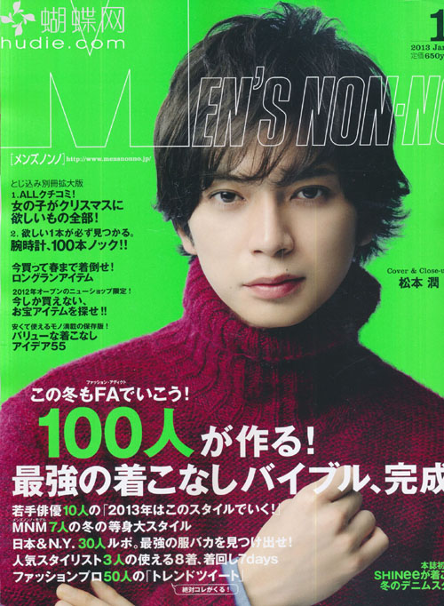 MEN'S NON-NO (メンズノンノ) January  2013 Jun Matsumoto  松本潤 of Arashi
