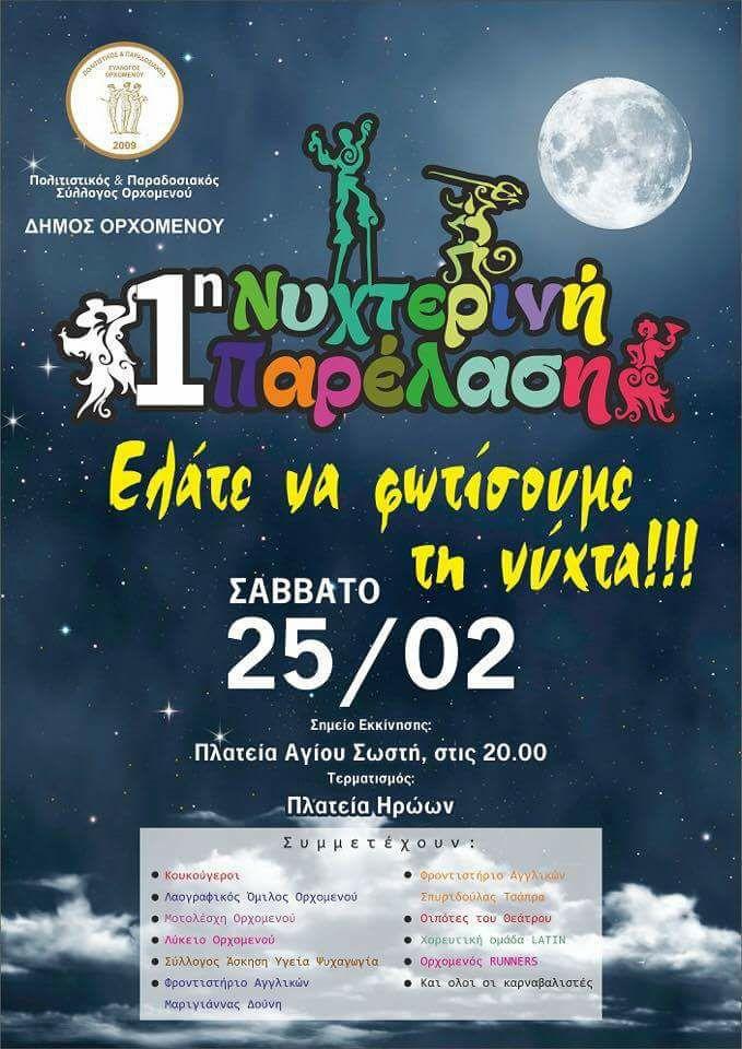 Η 1η Νυχτερινή Παρέλαση είναι γεγονός!!!