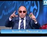 - برنامج الموعظة الحسنة مع د.مبروك عطية - حلقة الأحد 28-6-2015