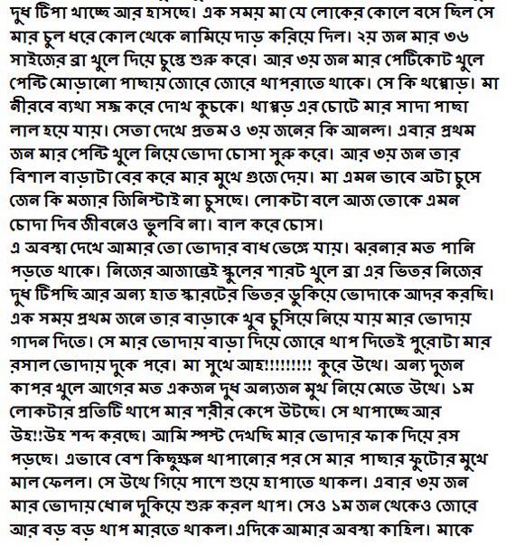 bangla-choti-golpo-2 ~ bangla choti golpo l bangladeshi ...