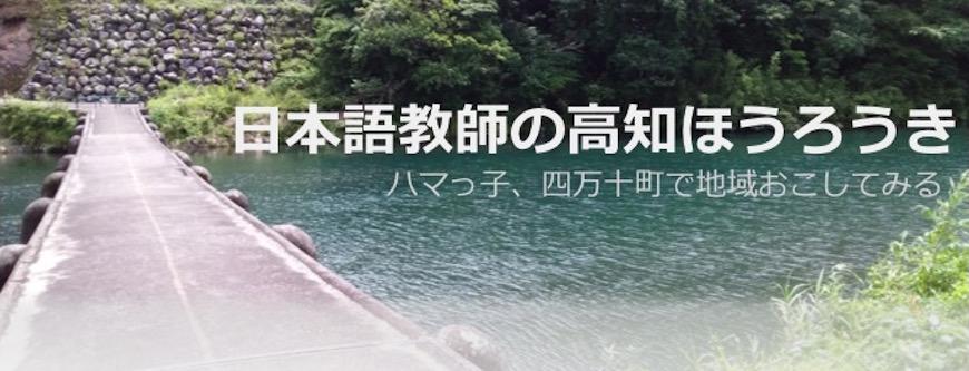 【地域おこし協力隊】日本語教師の高知ほうろうき