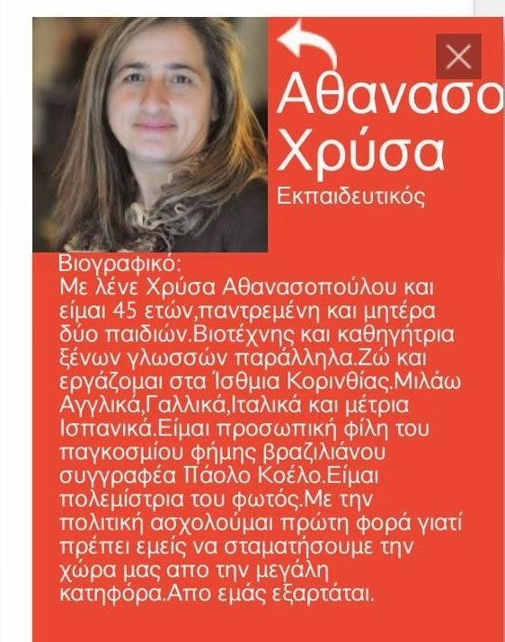Πόση ξεφτίλα μπορείς να αντέξεις ρε Έλληνα από το ποτάμι του Σταύρακα που δεν σέβεται την φτώχεια και τα προβλήματά μας;