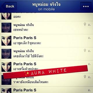 Aura-whiteของjarushopซื้อทั่งชุดเลยค่ะใช้แล้วชอบมาก