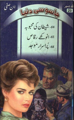 Jasoosi dunia by Ibne Safi Complete Set Part 20 (Fareedi Series).